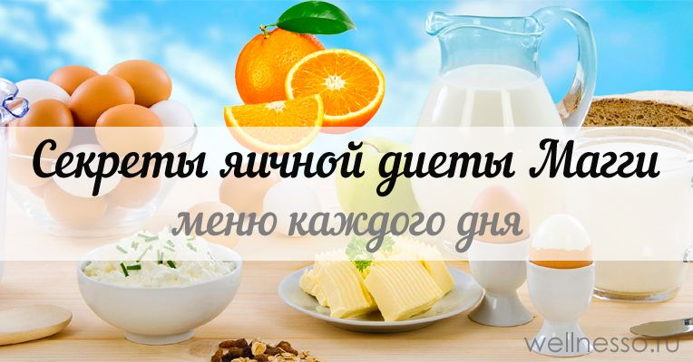 Яичная диета магги (за 4 недели, до минус 20 кг)