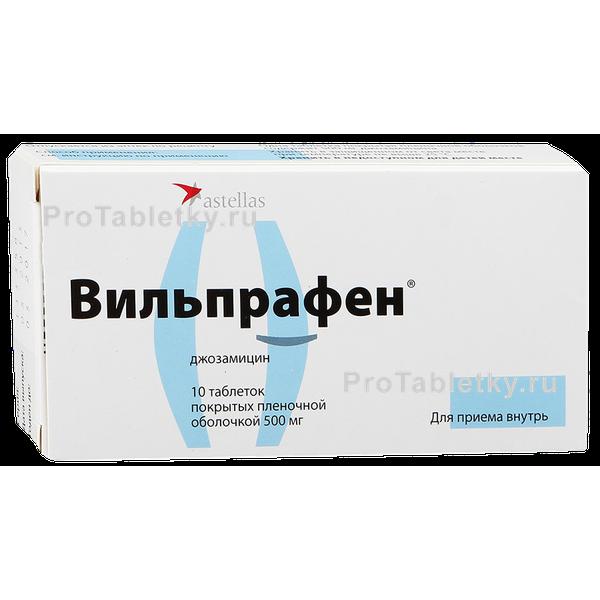Препарат: вильпрафен в аптеках москвы