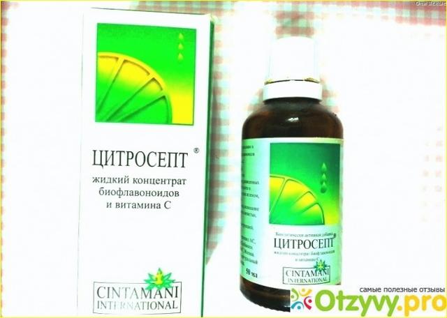 Цитросепт