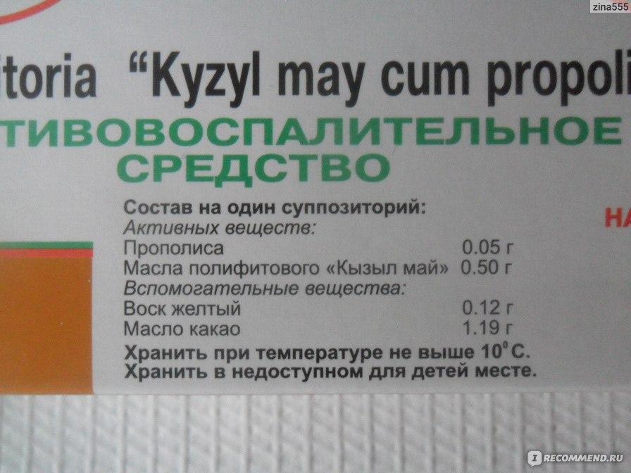 Свечи кызыл май от геморроя: лечение, инструкция по применению