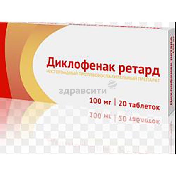 Диклофенак таблетки: инструкция по применению и для чего он нужен, цена, отзывы, аналоги