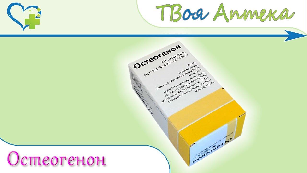 Для восстановления костей — остеогенон и его аналоги