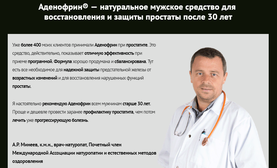 Аденофрин — эффективное лекарство от простатита