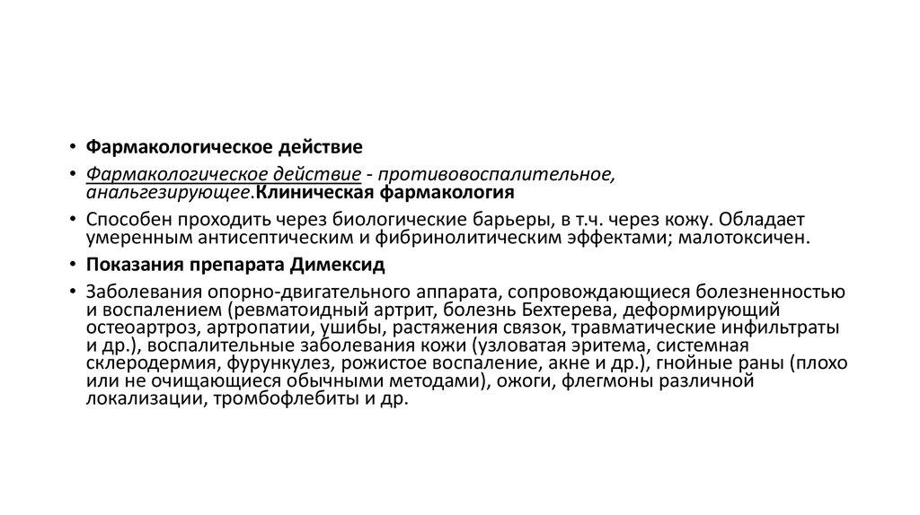 Диметилсульфоксид, показания к применению, инструкция, средство при мышечных, суставных болях, лечение заболеваний опорно-двигательного аппарата, при ушибах, растяжениях, воспалительных отёках, гнойных ранах, купить, украина