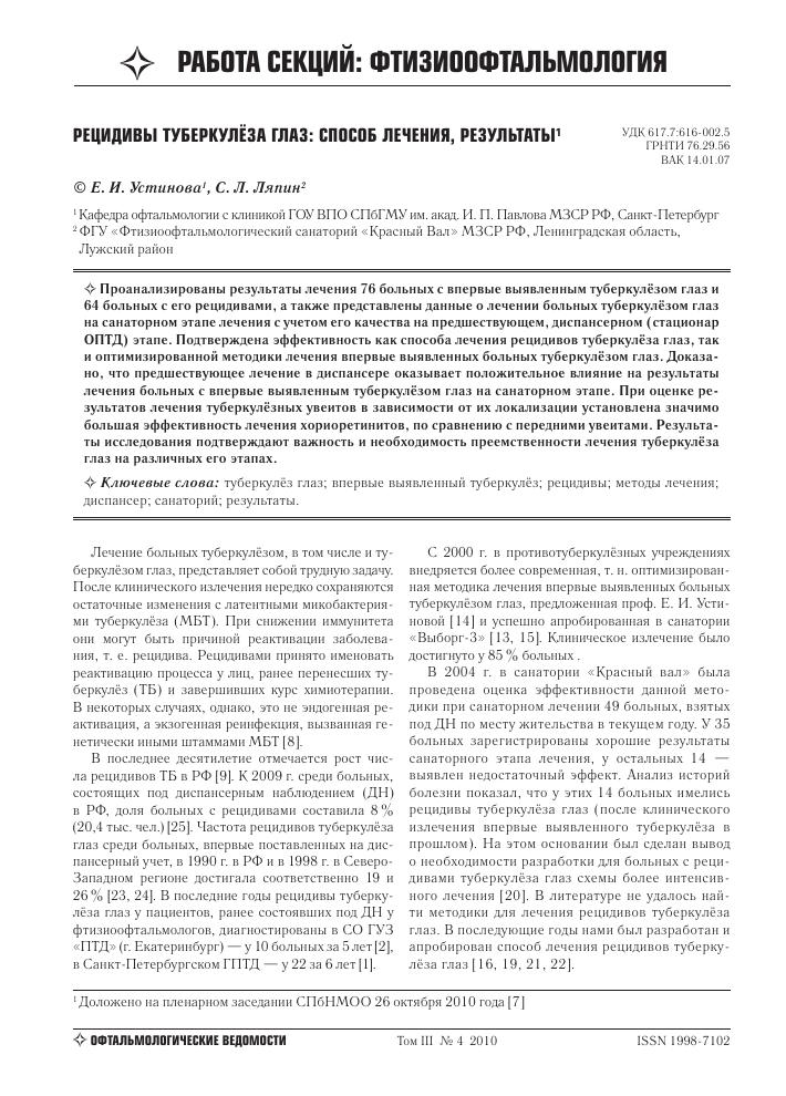 Классификация туберкулеза | виды и проявления туберкулеза