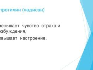 """""""ладисан"""": инструкция по применению, отзывы"""