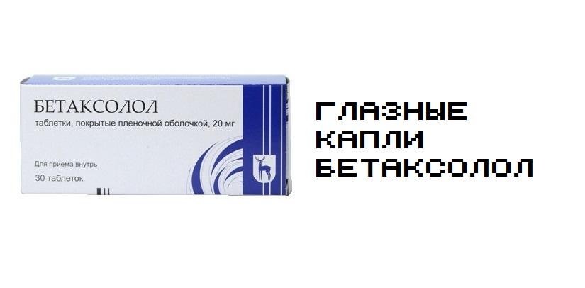 Бетаксолол: инструкция по применению, отзывы и аналоги, цены в аптеках