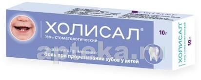 Гель холисал: инструкция по применению, цена препарата