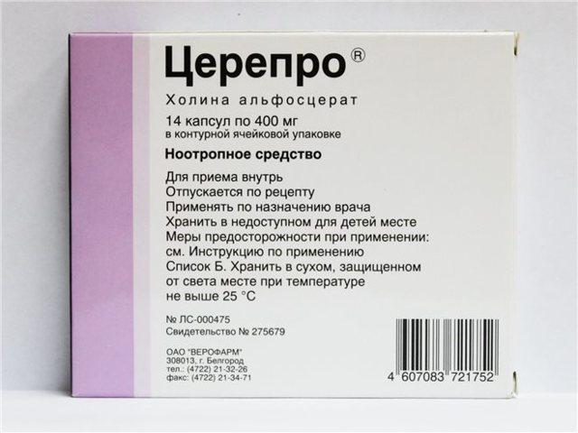 Церепро: инструкция по применению, аналоги и отзывы, цены в аптеках россии