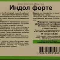 Инструкция по применению препарата индинол форте - состав, показания, побочные эффекты, аналоги и цена
