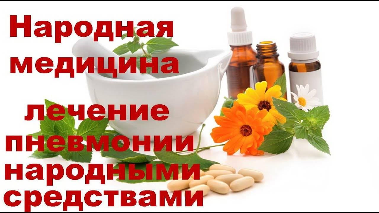 Лечение воспаления легких народными средствами – 10 рецептов - народная медицина | природушка.ру