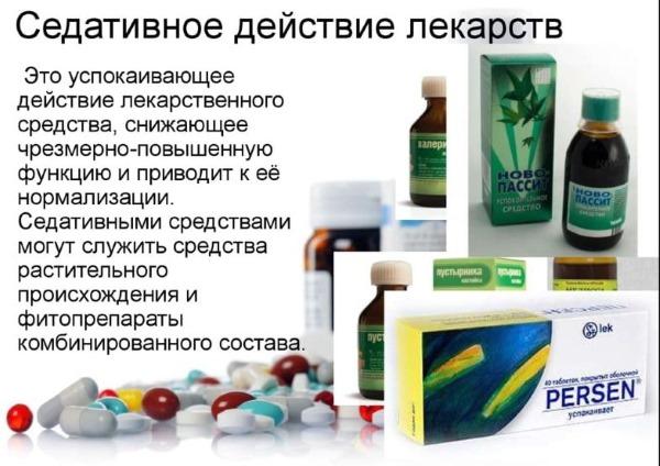 Лучшие лекарства от нервов и стресса: полный список препаратов