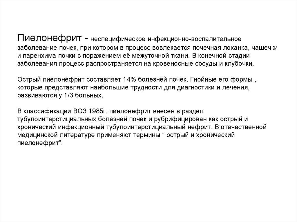 Острый диффузный гломерулонефрит