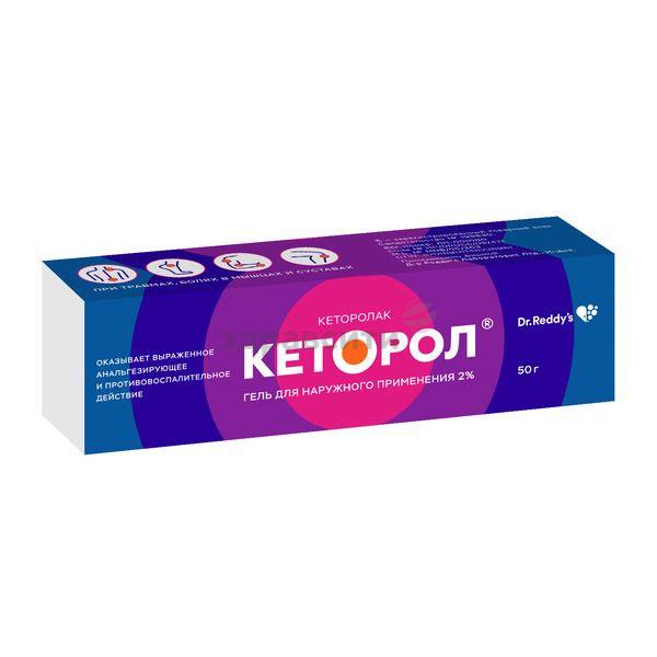 Мазь кеторол. инструкция по применению, аналоги