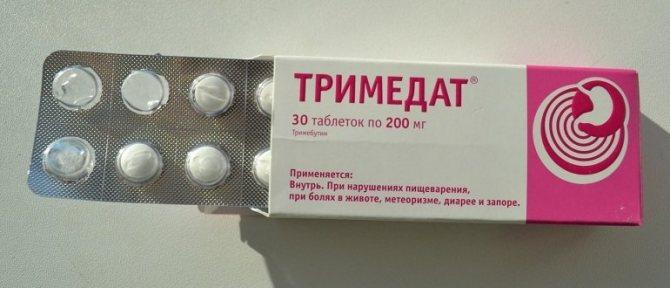 Тримедат валента таблетки