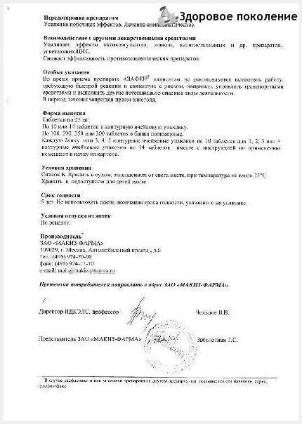 Пипофезин инструкция по применению, отзывы и цена в россии