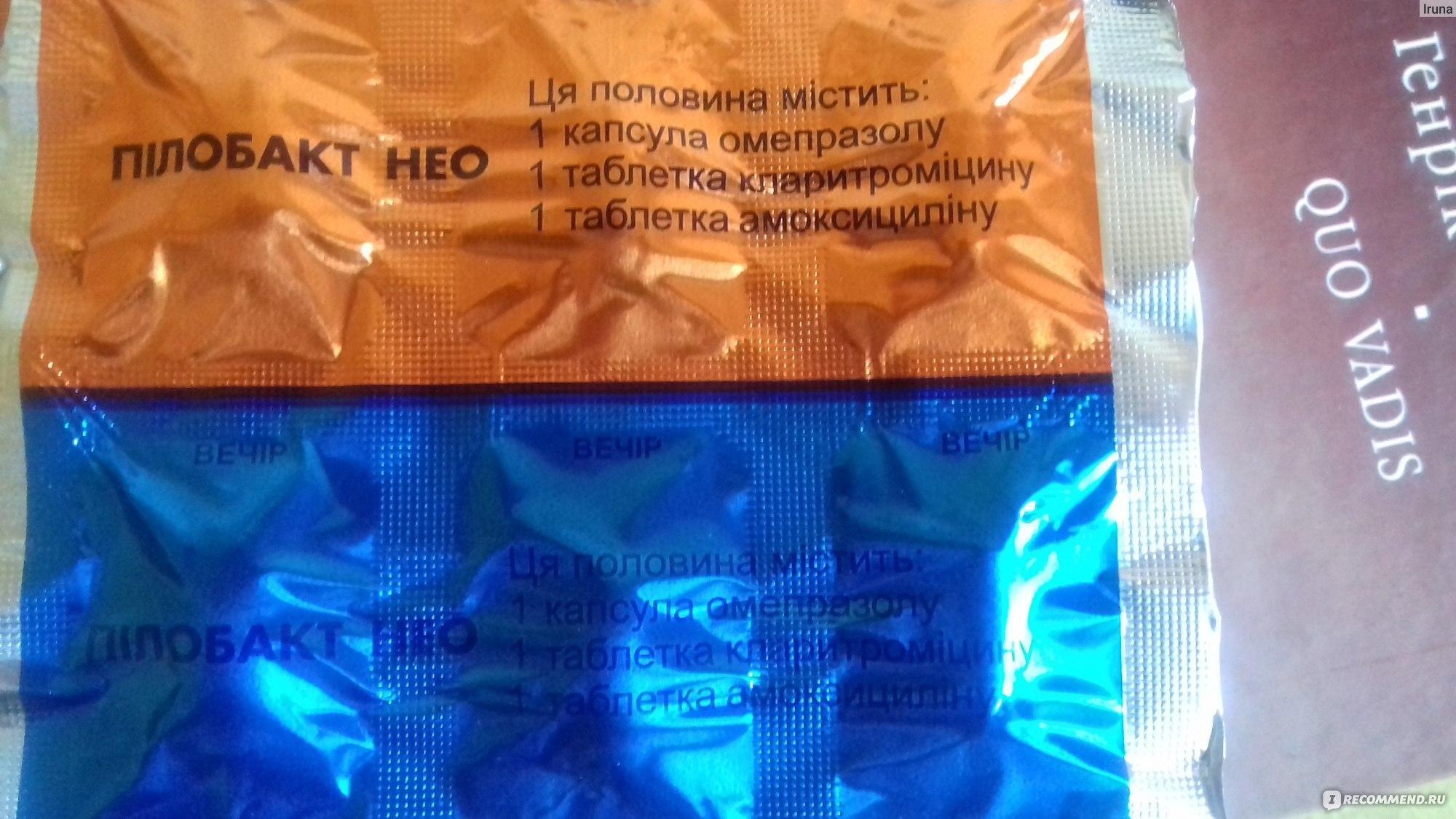 Пилобакт нео