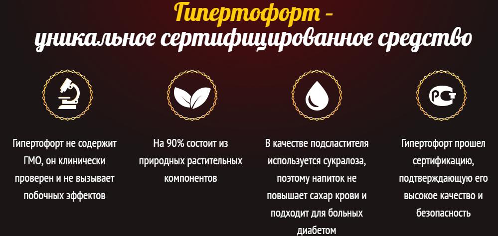 Стоимость гипертофорт