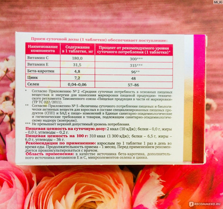 Витамины селцинк и селцинк плюс: инструкция по применению