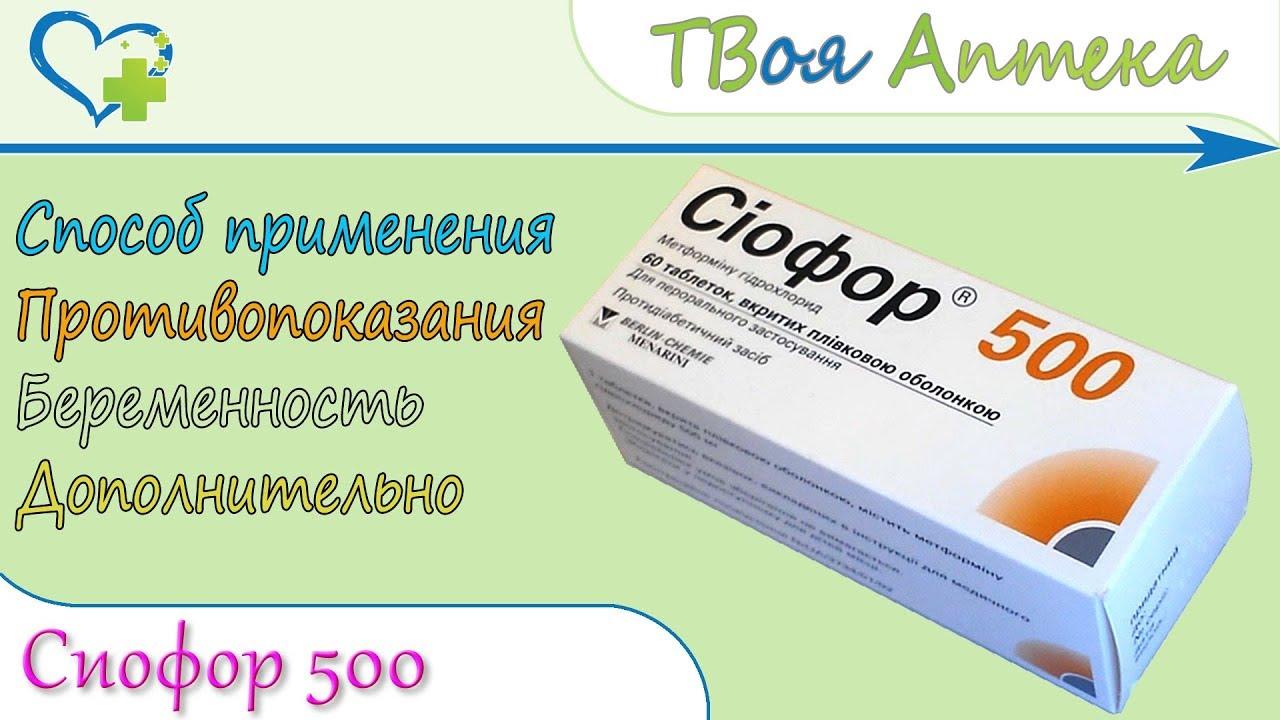 Сиофор 500 для похудения - как принимать препарат