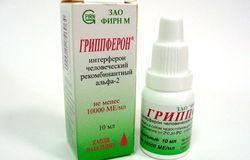 Инструкция по применению препарата гриппферон для детей и взрослых