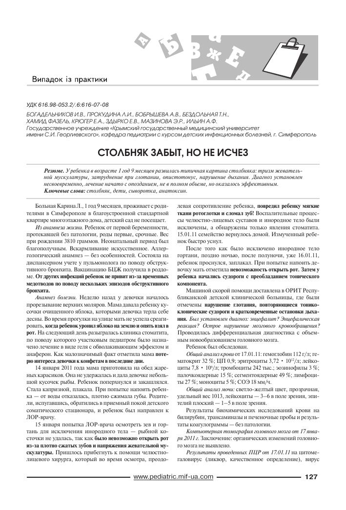 Столбняк - описание болезни