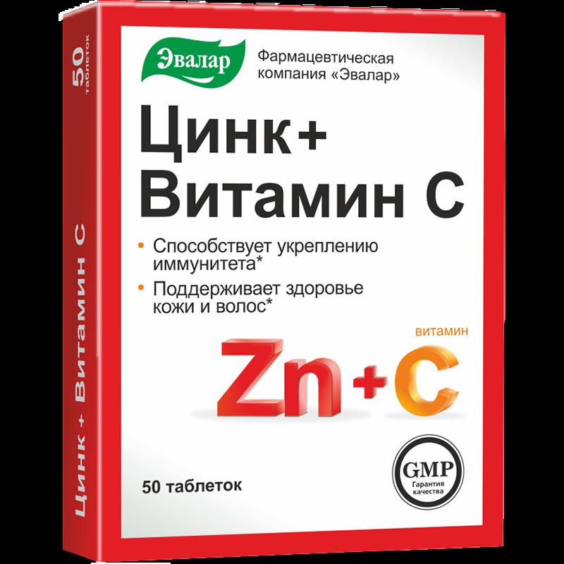 Цинктерал таблетки