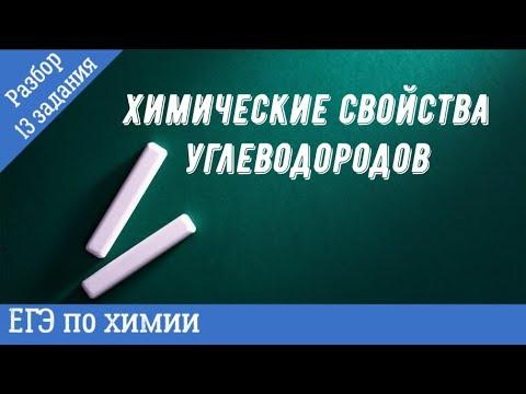 Химические свойства карбоновых кислот | chemege.ru