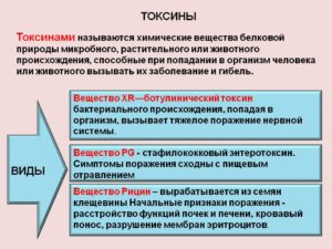 Токсинология