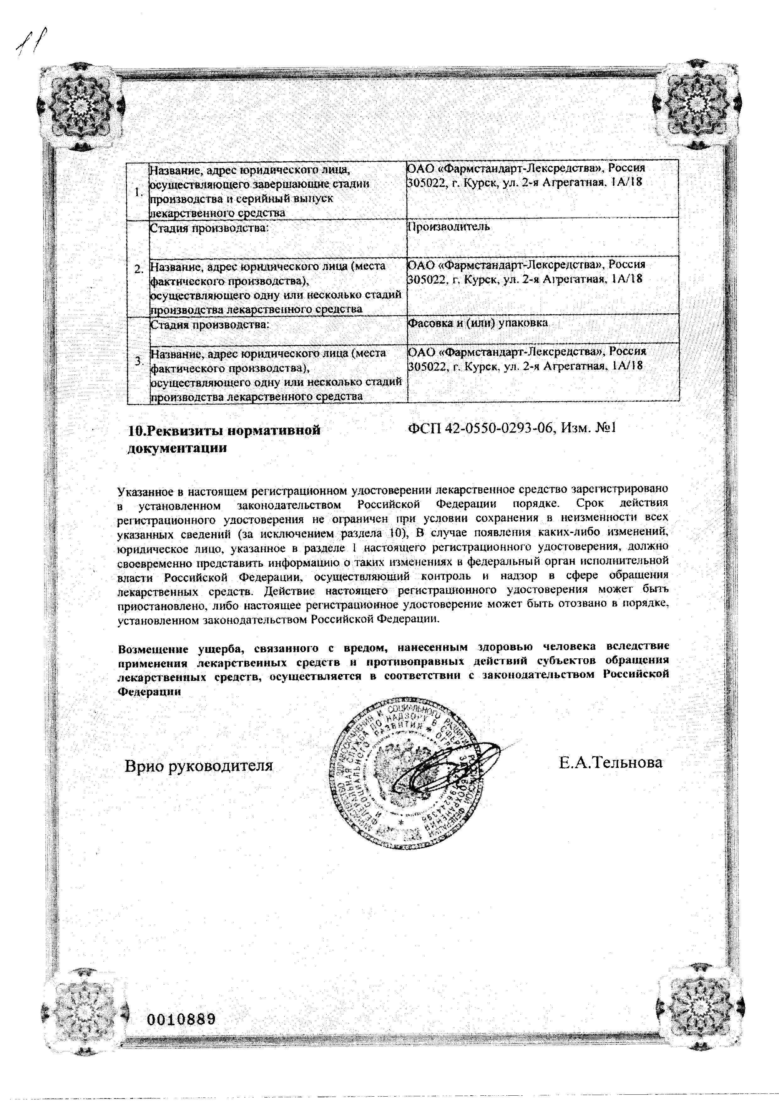 «рениприл гт»: показания, инструкция по применению, состав, аналоги, отзывы