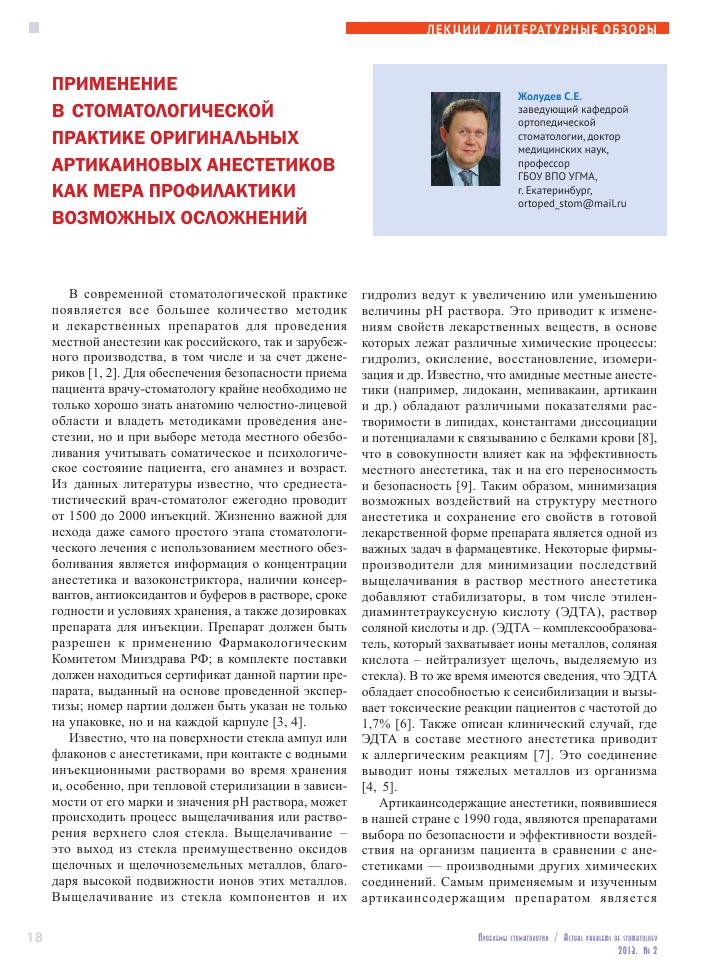 Ультракаин д-с – показания, инструкция по применению, аналоги, дозы