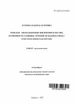 Описание стадий развития пневмонии, четыре степени тяжести и критерии их определения