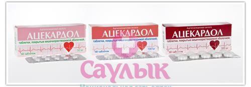 Аналоги таблеток ацекардол