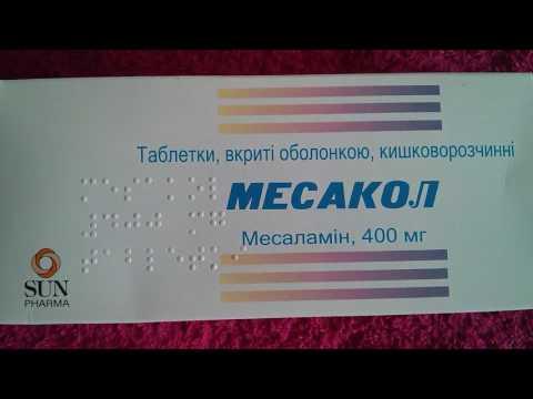 Препарат: месакол в аптеках москвы
