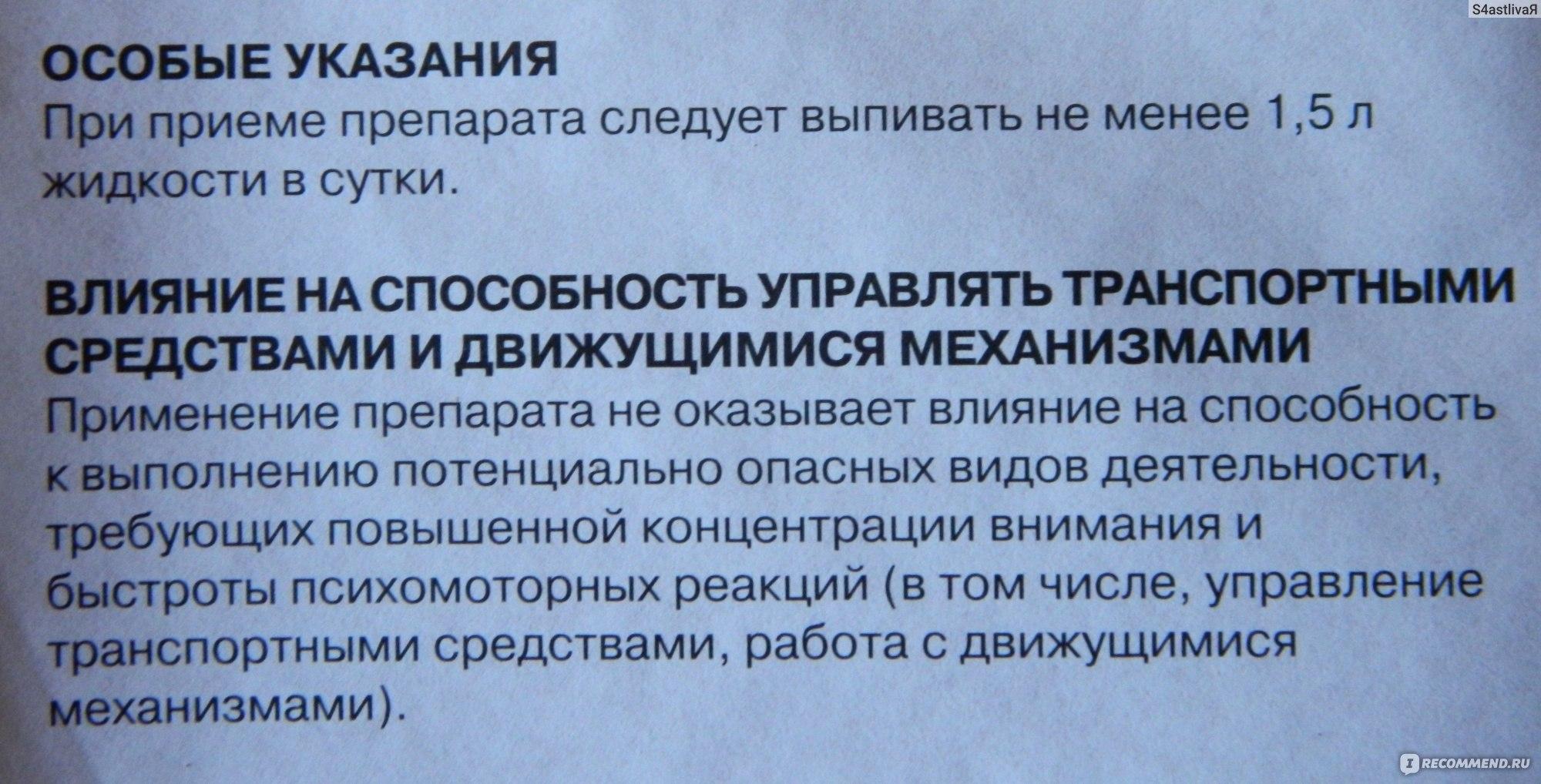 Мукофальк инструкция по применению