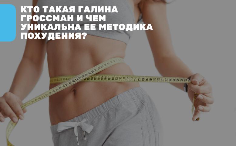 Курс Похудения У Гроссмана. Похудение по методике Галины Гроссман — основные принципы и этапы диеты