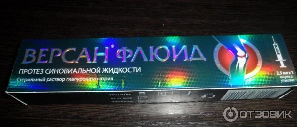 Версан флюид протез синовиальной жидкости 2,5мл шприц