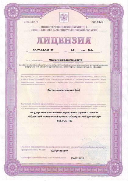 Противотуберкулезный диспансер №5 юао             москва