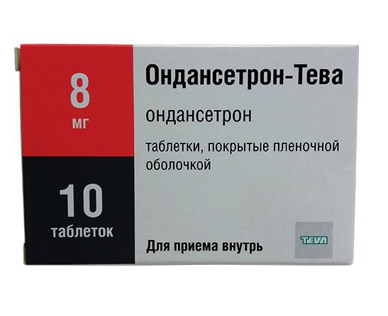 Препарат: ондансетрон в аптеках москвы