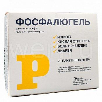 Фосфалюгель во время беременности:все за и против применения препарата