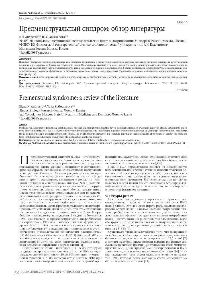 Пмс – симптомы и главные правила устранения синдрома