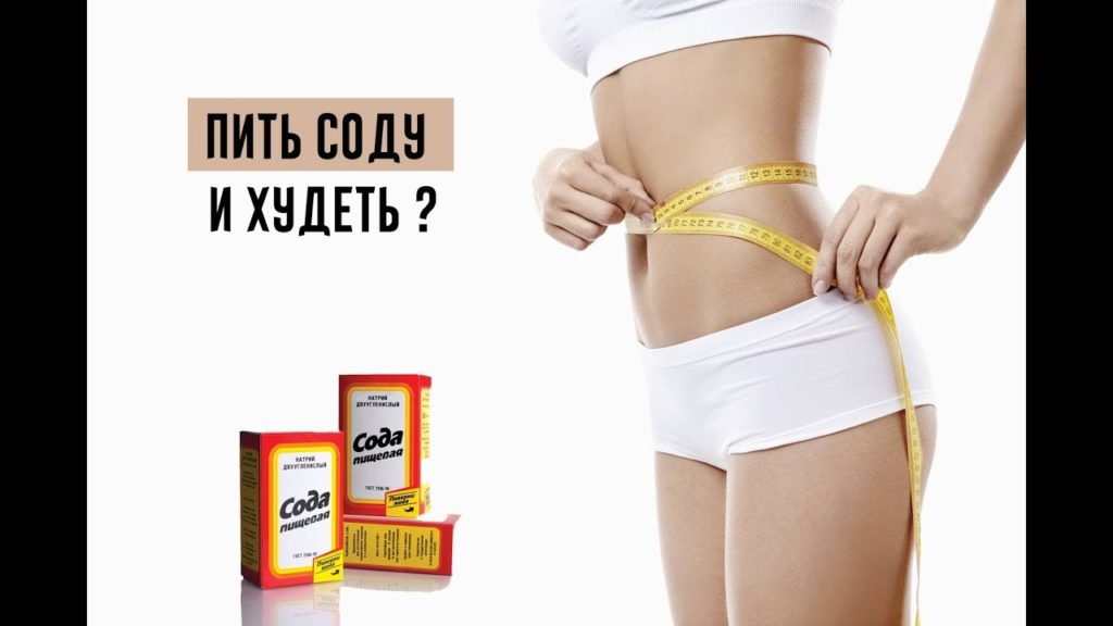Пищевые сода для похудения