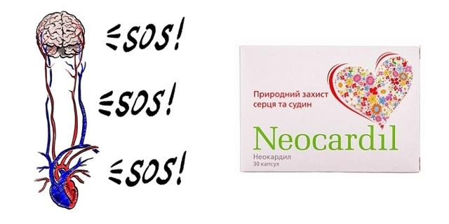 Неокардил : инструкция по применению