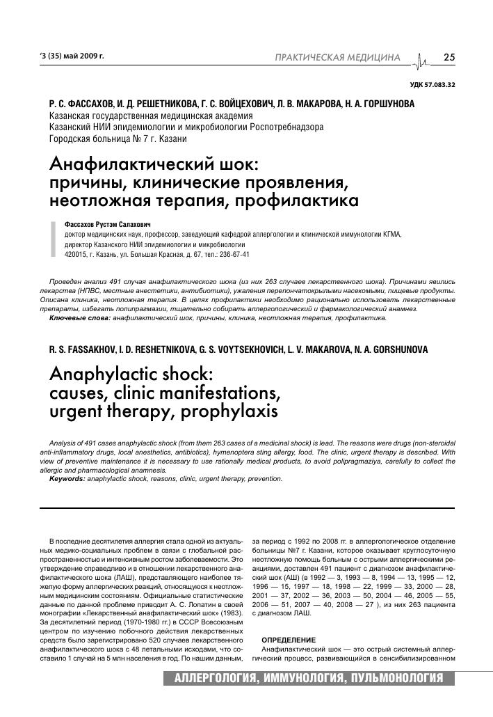 Аллергический анафилактический шок: причины и первая помощь