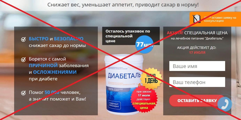 Диабеталь: цена и инструкция по применению для диабетиков