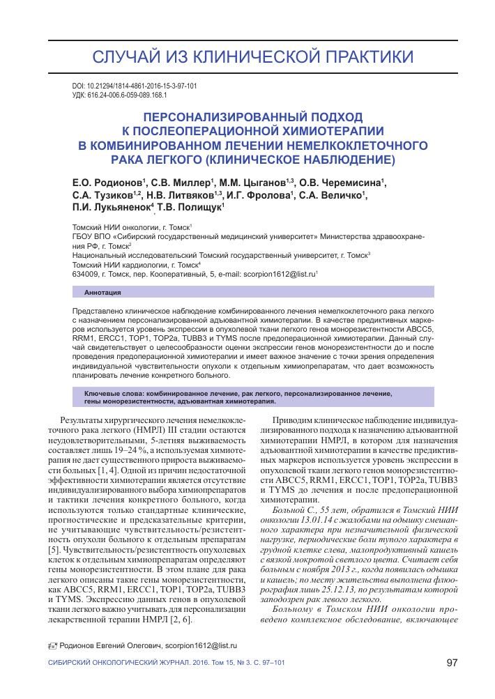 Химиотерапия злокачественных новообразований — википедия с видео // wiki 2