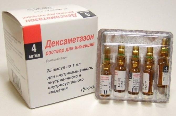 Дексаметазон - инструкция, применение, противопоказания