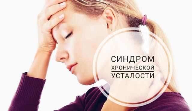 Синдром хронической усталости. причины, симптомы, как лечить
