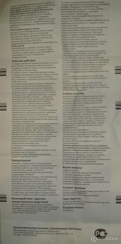 Антипирин – инструкция, показания, применение