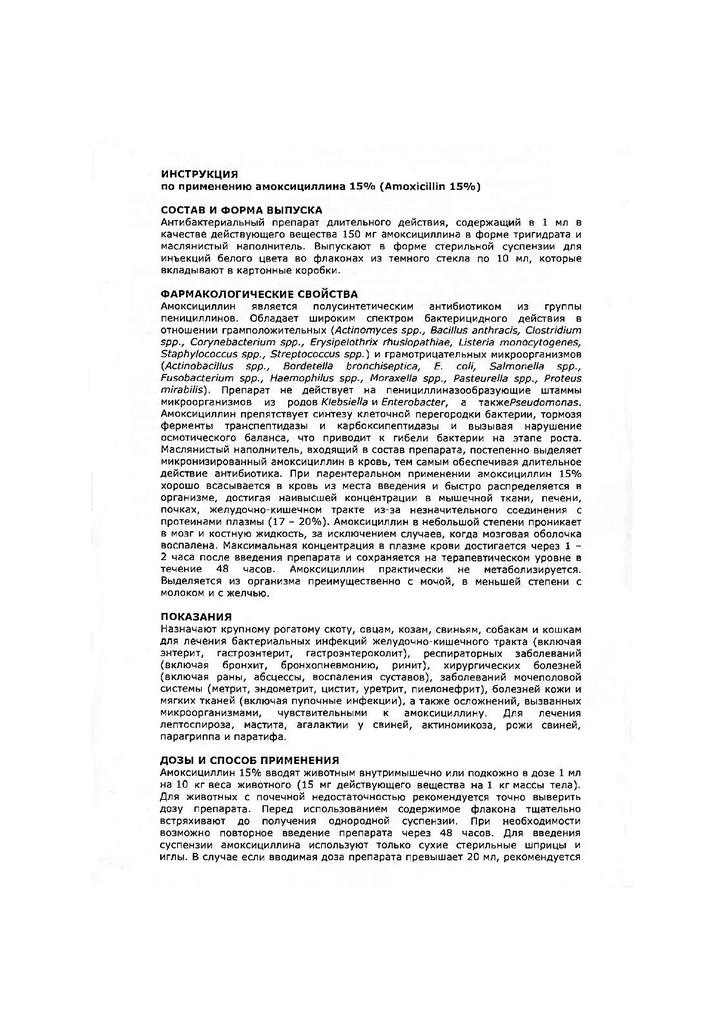 Амоксициллин – инструкция по применению, показания, дозы